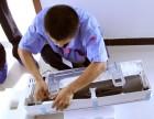 专业空调移机 维修 清洗 加氟 回收