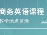 广州比较不错的商务英语培训学校
