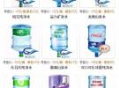 十八年专业提供广州全市快速送水服务-点看优惠