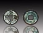 韶关古钱币拍卖哪里可以鉴定古钱币的真假