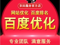 2018新年特惠大放送 广州seo优化,网络推广 百度开户