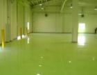 专业环氧地坪漆、水泥自流平施工、水泥地面固化抛光
