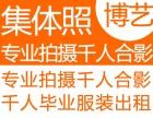 广州哪里大中小学毕业照拍摄 学士服出租 礼服出租