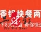 特色美食麻辣香锅加盟 -自助餐创业更具优势