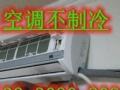 绵阳1.5P空调加氟如何收费?空调不制冷是否缺氟?