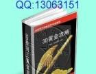 转让个人闲置的3D排列三黄金攻略书籍