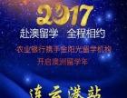 金阳光留学携手连云港市农业银行举办出国留学讲座