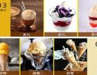 珍珠奶茶饮品店/圃圃奶茶加盟/莎茵屋牛排杯加盟店