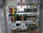 承接PLC/单片机控制、变频控制系统,控制柜设计