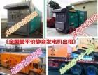 滁州地区长期出租发电车,静音发电