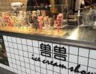 襄阳冰淇淋加盟排行榜