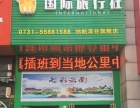 湖南省中青旅国际旅行社承接各类旅游咨询服务