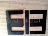 供应二手EI退火矽钢片,硅钢片,变压器铁