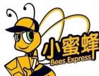 小蜜蜂跑跑配送公司