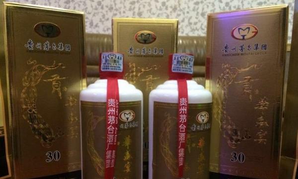 贵州茅台酒厂(集团)贡酒华盛宴