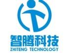智腾科技 平面/网页/UI/前端开发