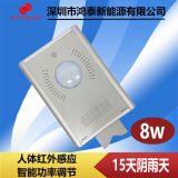 一体化太阳能路灯 锂电池一体化太阳能路灯