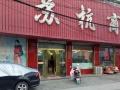 无转让费泰州医药高新区野徐镇苏杭商场大平方店面出租
