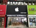 洛阳苹果售后维修服务中心