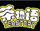 晋城开茶物语奶茶店怎么样 茶物语加盟费多少 专业团队支持