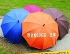 台州广告伞、企业宣传广告伞、广告伞定做