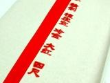 纯手工大红四尺冷金宣纸安徽洒金单宣对联书法祝寿福作品厂家批发
