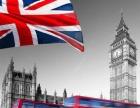 英国移民办理中心