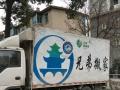 贵阳搬家、长短途搬家、搬厂、居民搬家、价格实惠