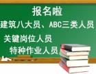 宁夏第三批八大员 三类人员培训考试报名