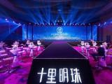 灯光音响租赁 会议舞台搭建 庆典物料租赁 杭州凌动会展