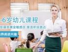上海杨浦儿童英语辅导班哪家好