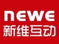 长沙公司年会视频直播-新维直播:长沙公司年会视频直播公司