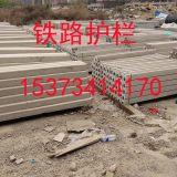 铁路防护栅栏立柱禁止入内8001铁路防护栅栏厂家