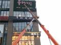 滨海广告公司楼体大字发光字喷绘布背景形象墙