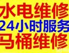 杭州赵伍路和睦专业洁具维修 水管水龙头爆裂漏水维修
