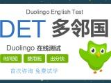 青岛多邻国考试培训班,DET英语提分,Duolingo辅导