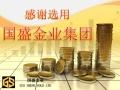 香港国盛金银业贸易场招代理