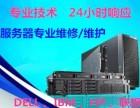 惠州DELL存储维修 品质保障