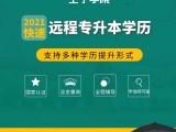 上海杨浦专升本网络教育 正规学历终生可查