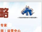 骜德方略-广东韶关汽车销售培训讲师培训班招生