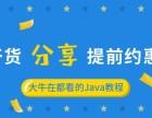 Java就业形势如何?上海Java培训哪家好?