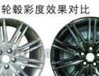 上海钜轩汽车用品有限公司免费加盟