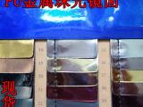 珠光镜面PU皮革,高档手袋箱包皮革原料,PU人造合成革厂家直销