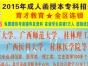 广西医科大学2015年招生简章