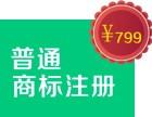 专注济南地区商标注册 济南注册商标问题指引