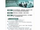北京汇思淄博分公司社保代理劳务派遣