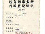 海南税务事务所转让含执业证书