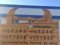 呼伦贝尔肉业集团上海分公司