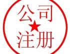 舟山市注册公司 舟山0元免费注册公司 提供注册地址 上门服务