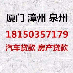 漳州龙文短期抵押贷款,充足资金一步到位